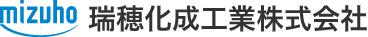 瑞穂化成工業株式会社