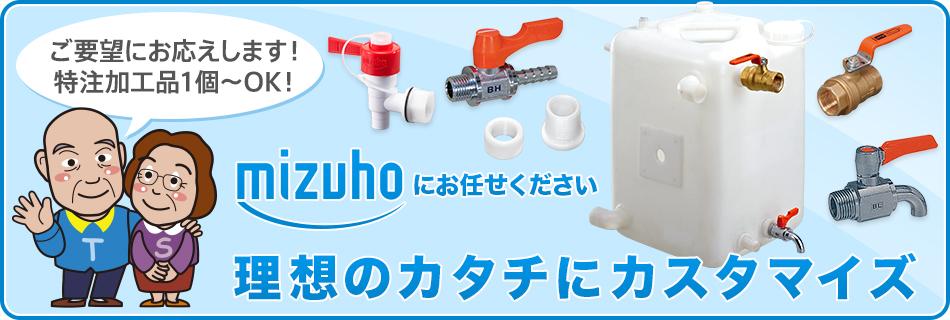 mizuhoにお任せください。理想のカタチにカスタマイズ